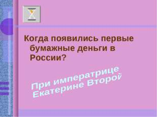 Когда появились первые бумажные деньги в России?