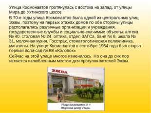 Улица Космонавтов протянулась с востока на запад, от улицы Мира до Ухтинского