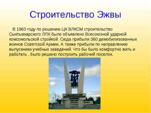 Строительство Эжвы В 1963 году по решению ЦК ВЛКСМ строительство Сыктывкарско