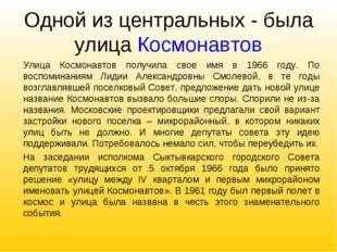 Одной из центральных - была улица Космонавтов Улица Космонавтов получила свое