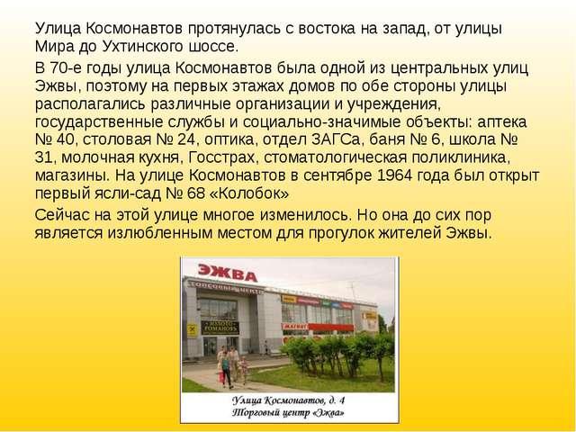 Улица Космонавтов протянулась с востока на запад, от улицы Мира до Ухтинского...