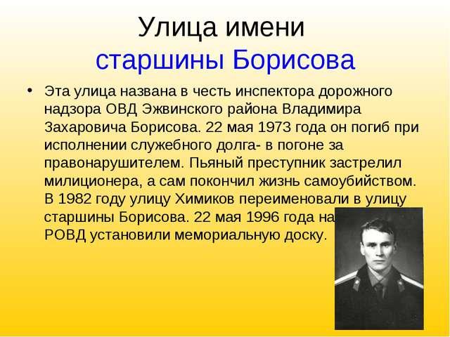Улица имени старшины Борисова Эта улица названа в честь инспектора дорожного...