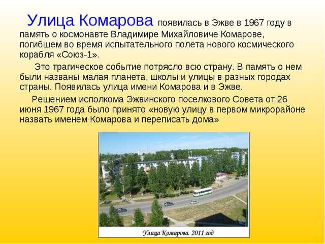 Улица Комарова появилась в Эжве в 1967 году в память о космонавте Владимире...