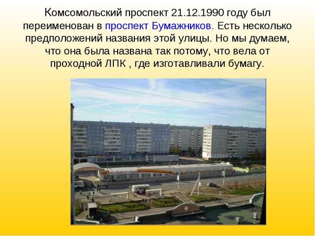 Комсомольский проспект 21.12.1990 году был переименован в проспект Бумажнико...