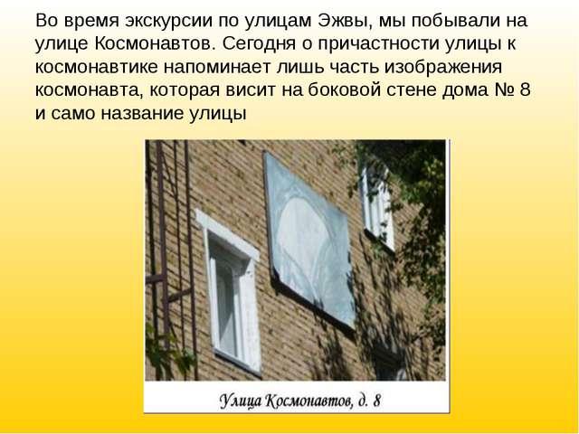 Во время экскурсии по улицам Эжвы, мы побывали на улице Космонавтов. Сегодня...