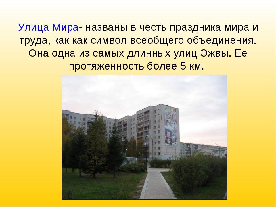 Улица Мира- названы в честь праздника мира и труда, как как символ всеобщего...