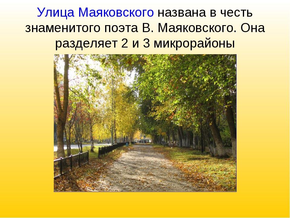Улица Маяковского названа в честь знаменитого поэта В. Маяковского. Она разде...