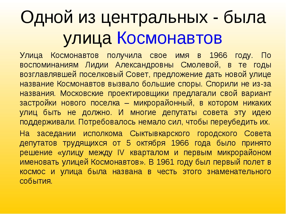 Одной из центральных - была улица Космонавтов Улица Космонавтов получила свое...