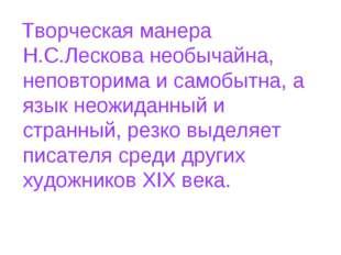Творческая манера Н.С.Лескова необычайна, неповторима и самобытна, а язык не