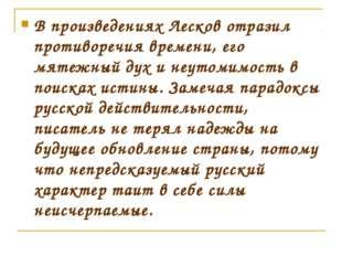В произведениях Лесков отразил противоречия времени, его мятежный дух и неуто