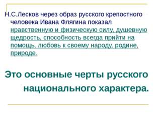 Н.С.Лесков через образ русского крепостного человека Ивана Флягина показал нр