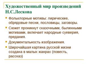 Художественный мир произведений Н.С.Лескова Фольклорные мотивы: лирические, о
