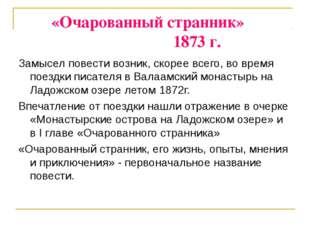 «Очарованный странник» 1873 г. Замысел повести возник, скорее всего, во врем