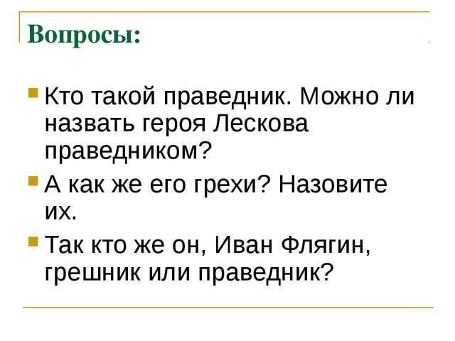 Вопросы: Кто такой праведник. Можно ли назвать героя Лескова праведником? А к...