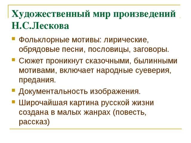 Художественный мир произведений Н.С.Лескова Фольклорные мотивы: лирические, о...