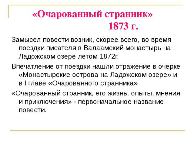 «Очарованный странник» 1873 г. Замысел повести возник, скорее всего, во врем...