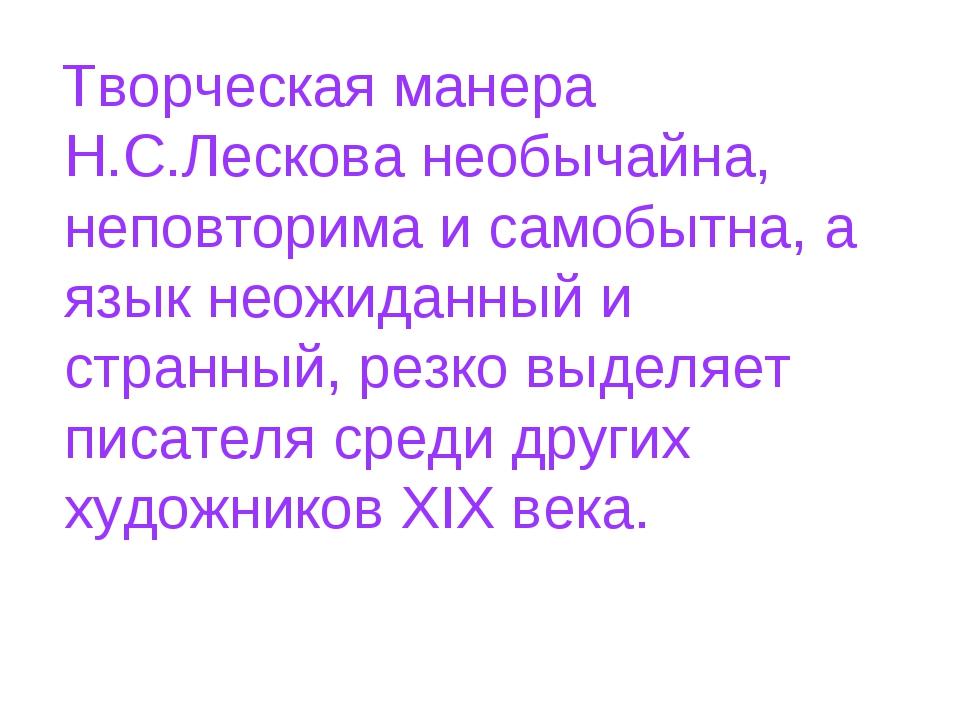 Творческая манера Н.С.Лескова необычайна, неповторима и самобытна, а язык не...