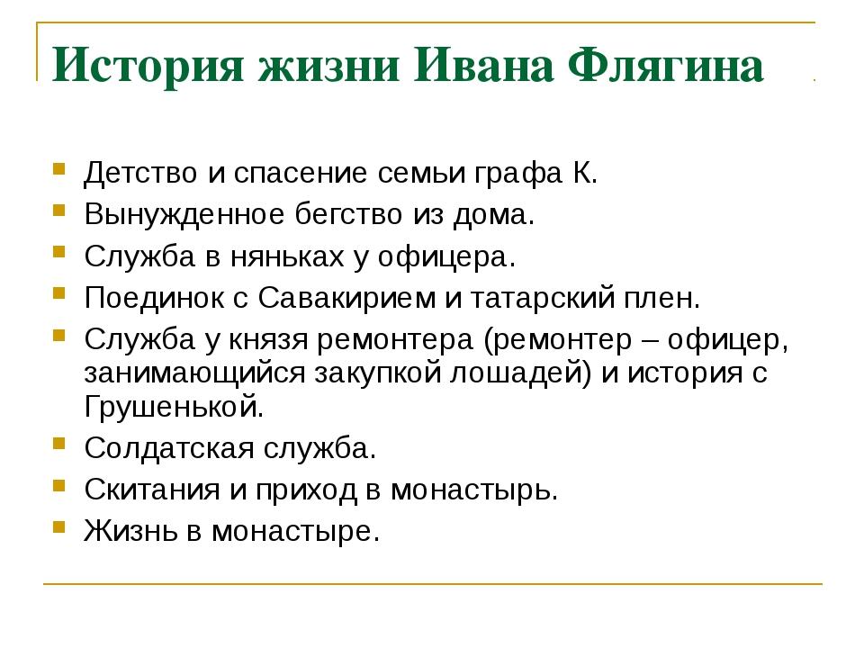 История жизни Ивана Флягина Детство и спасение семьи графа К. Вынужденное бег...