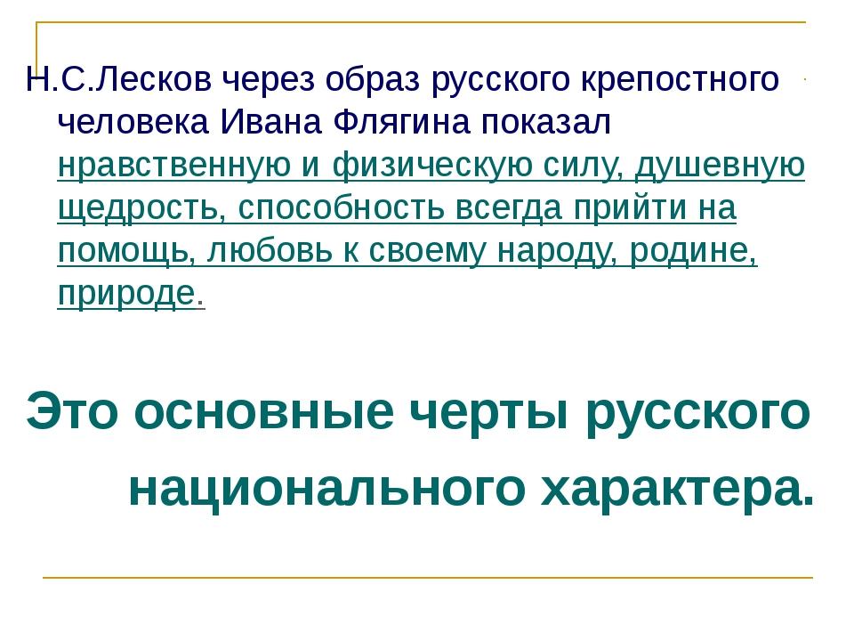 Н.С.Лесков через образ русского крепостного человека Ивана Флягина показал нр...
