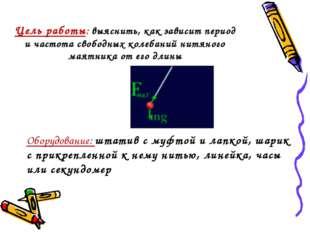 Цель работы: выяснить, как зависит период и частота свободных колебаний нитян