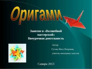 Автор: Гусева Инга Петровна, учитель начальных классов Самара 2013 Занятие в