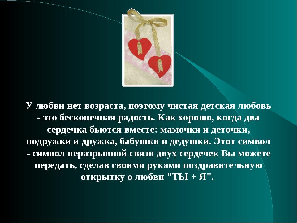 У любви нет возраста, поэтому чистая детская любовь - это бесконечная радость...