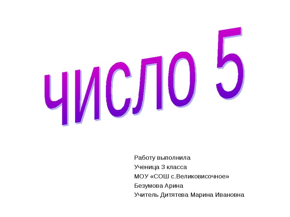 Работу выполнила Ученица 3 класса МОУ «СОШ с.Великовисочное» Безумова Арина У...