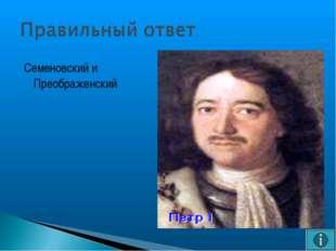 Семеновский и Преображенский