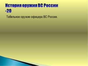 Табельное оружие офицера ВС России.