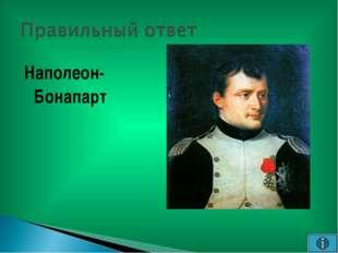 Наполеон-Бонапарт