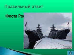Флота России