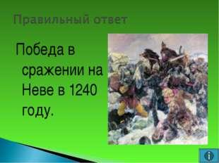 Победа в сражении на Неве в 1240 году.