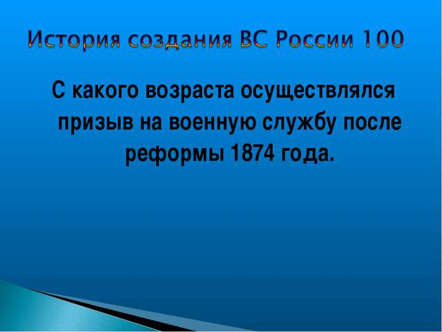 С какого возраста осуществлялся призыв на военную службу после реформы 1874 г...
