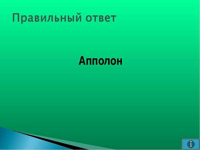 Апполон