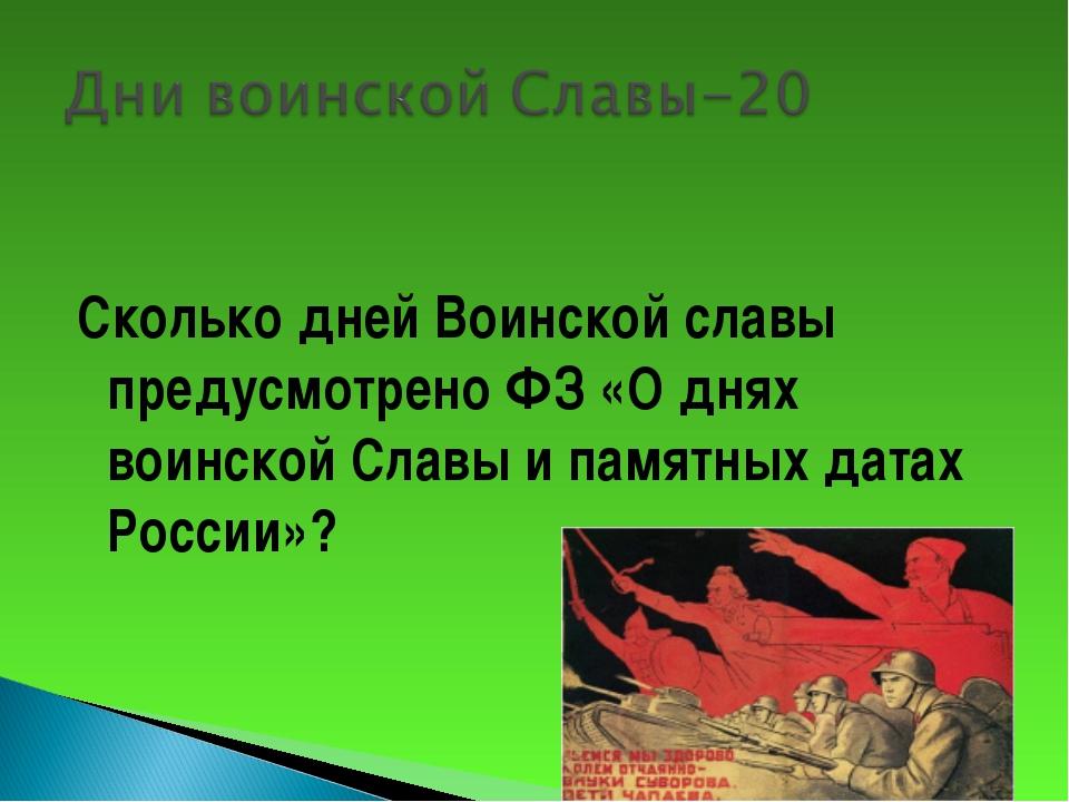 Сколько дней Воинской славы предусмотрено ФЗ «О днях воинской Славы и памятны...