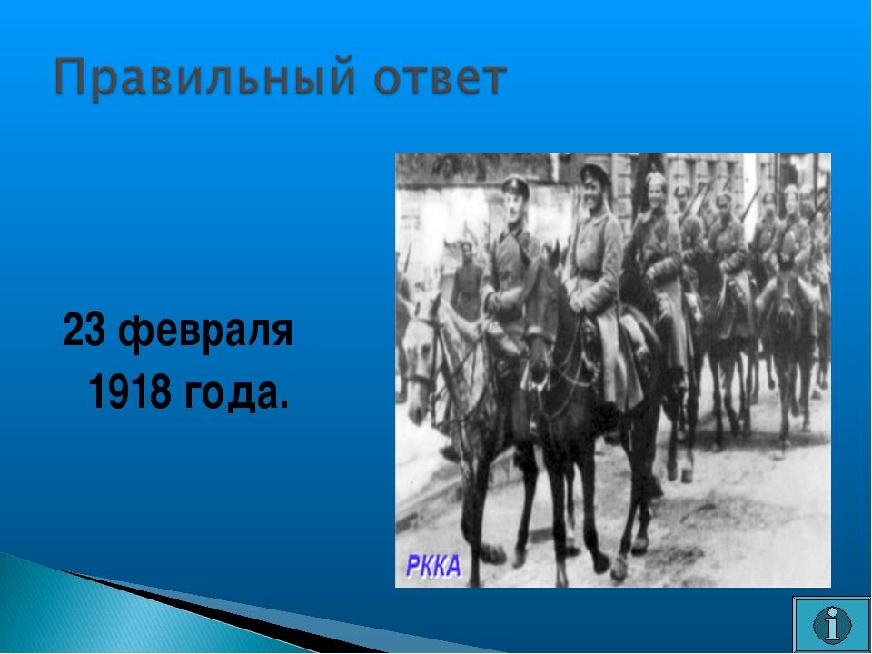 23 февраля 1918 года.