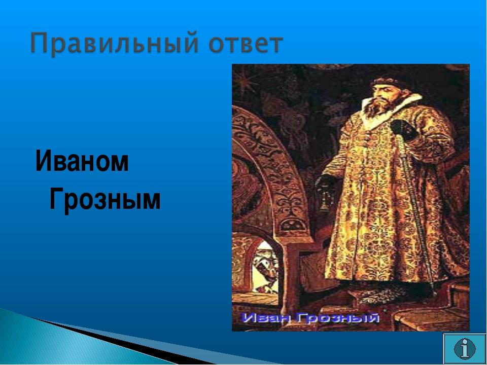 Иваном Грозным