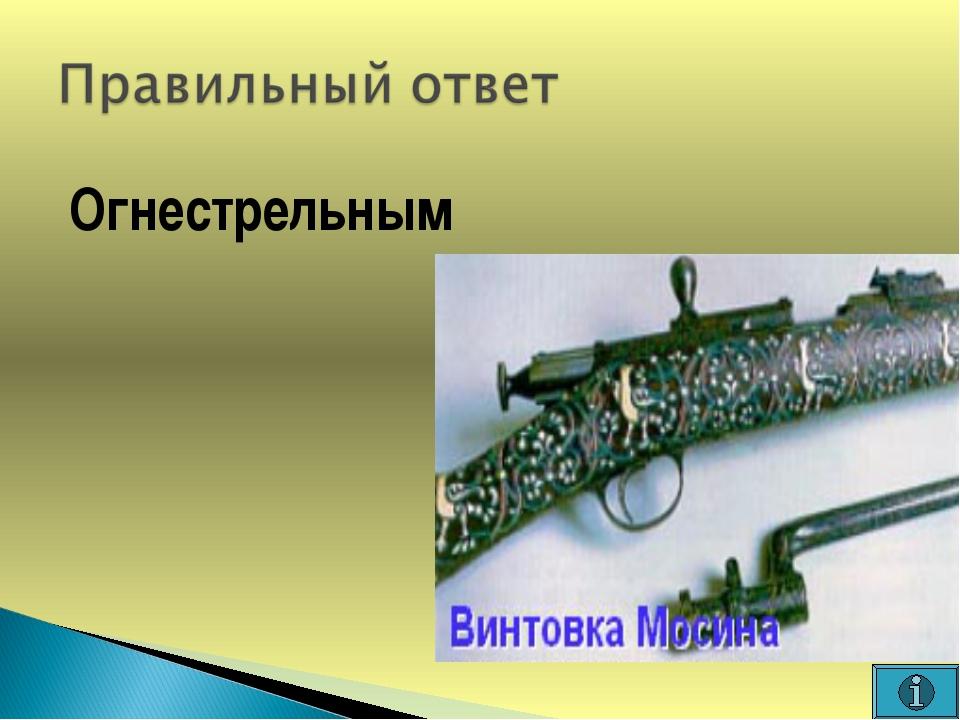 Огнестрельным