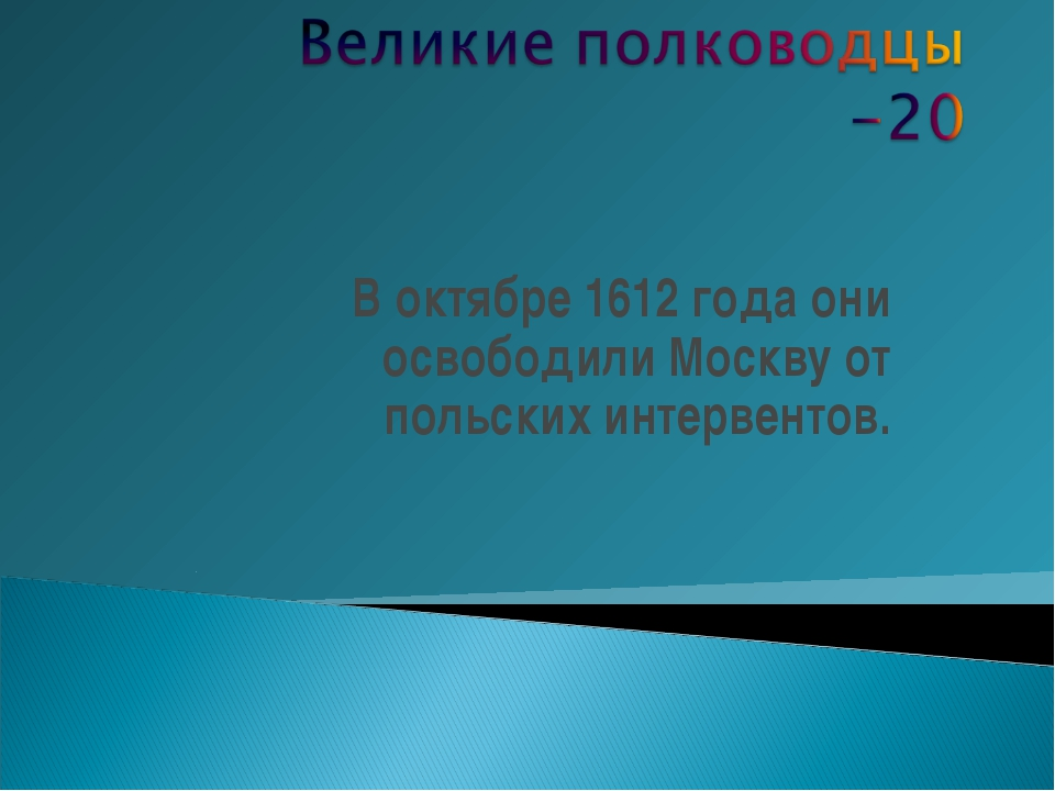 В октябре 1612 года они освободили Москву от польских интервентов.