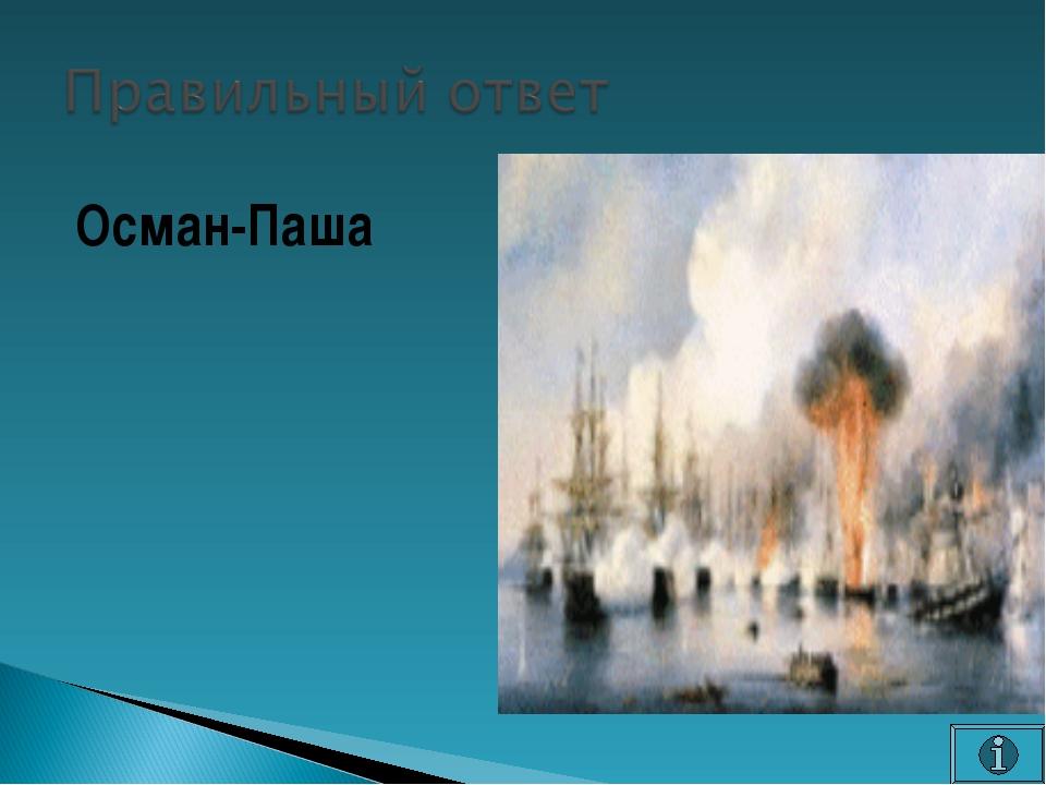 Осман-Паша