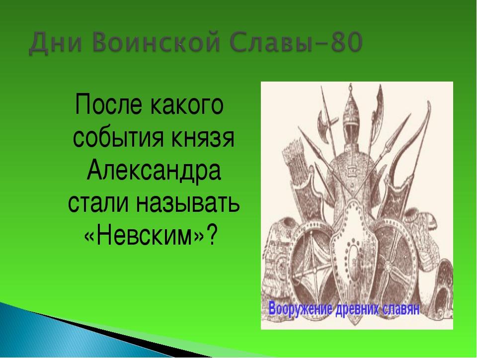 После какого события князя Александра стали называть «Невским»?