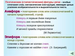 Поэтические (стилистические) фигуры речи - особые сочетания слов, синтаксиче
