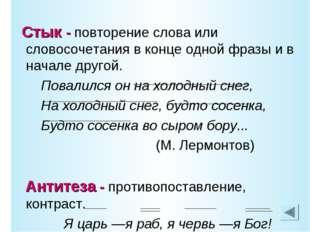 Стык - повторение слова или словосочетания в конце одной фразы и в начале др