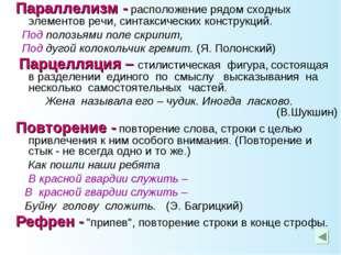 Параллелизм - расположение рядом сходных элементов речи, синтаксических конст