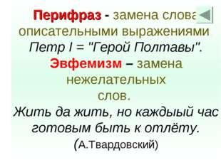 """Перифраз - замена слова описательными выражениями. Петр I = """"Герой Полтавы""""."""