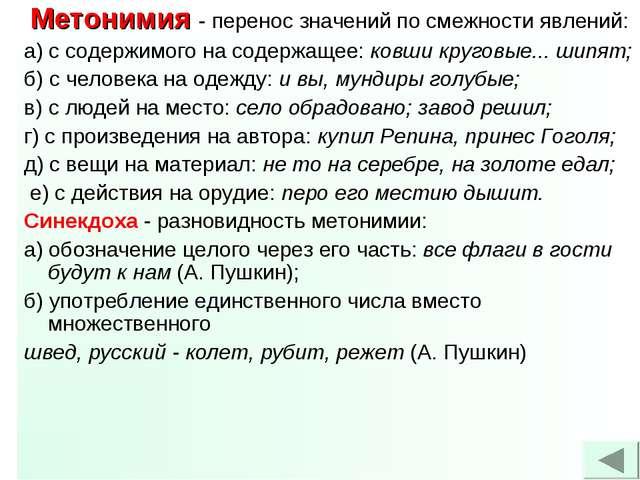 Метонимия - перенос значений по смежности явлений: а) с содержимого на содер...
