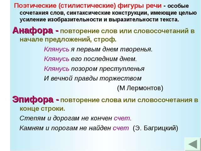 Поэтические (стилистические) фигуры речи - особые сочетания слов, синтаксиче...