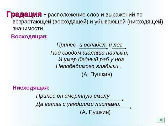 Градация - расположение слов и выражений по возрастающей (восходящей) и убыв...