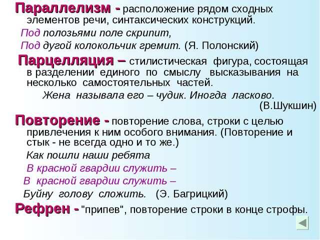Параллелизм - расположение рядом сходных элементов речи, синтаксических конст...