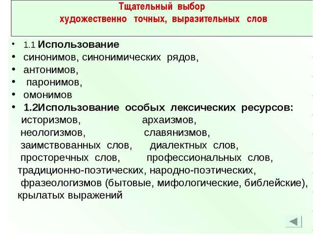 1.1 Использование синонимов, синонимических рядов, антонимов, паронимов, омон...
